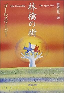 林檎の樹 画像