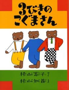 三匹の小熊さん画像