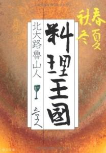 ryoriokoku